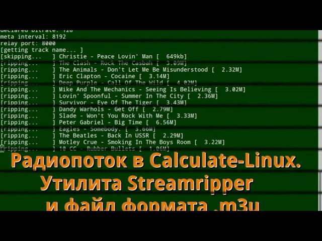 Радиопоток, утилита Streamripper и m3u фалы в Calculate Linux