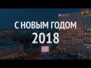 Поздравляем всех с наступающим новым годом.