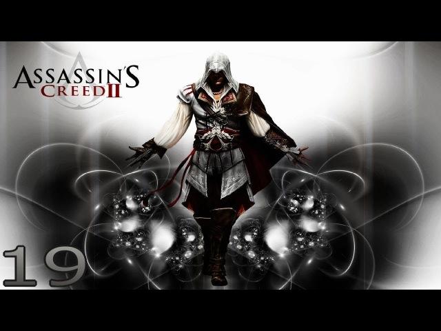 Прохождение Assassin's Creed II — Часть 19. Родриго Борджиа (ФИНАЛ)