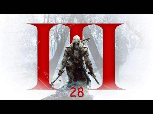 Прохождение Assassin's Creed III — Часть 28. Пропавший груз