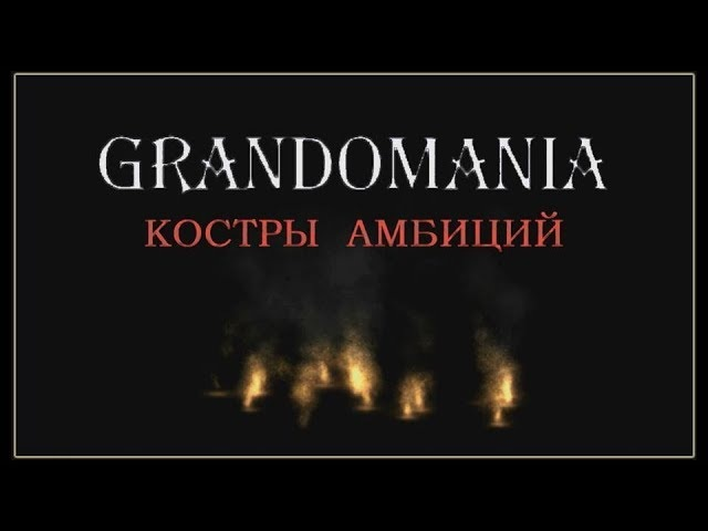 GrAndomania -