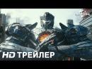 ТИХООКЕАНСКИЙ РУБЕЖ 2 новый дублированный трейлер
