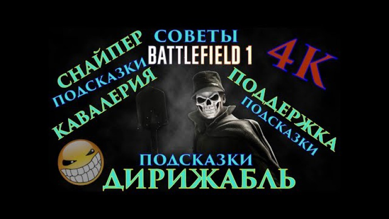 4k MONTAGE Battlefield 1 / КАВАЛЕРИЯ / ДИРИЖАБЛЬ / СНАЙПЕР / СОВЕТЫ / NucleaReactoR / GAMEPLAY PC