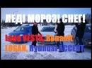 Испытания зимы Lada VESTA, Renault LOGAN, Hyundai ACCENT СОЛЯРИС тест Автопанорамы