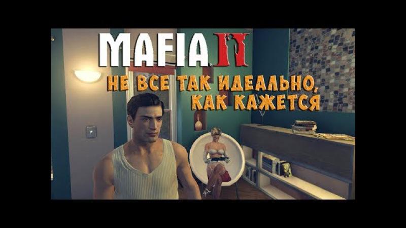 Не все так идеально как кажется ИГРАЕМ В MAFIA II Part IV ФИНАЛ с вебкой 🎥 смотреть онлайн без регистрации