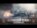 Нормандия Неман в небе Восточной Пруссии DocFilm