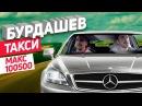 Бурдашев. В такси. Макс Голополосов 100500