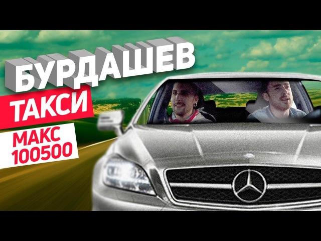 Бурдашев В такси Макс Голополосов 100500