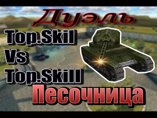 Дуэль 1 Песочница (Top.SkiI vs Top.SkiII)