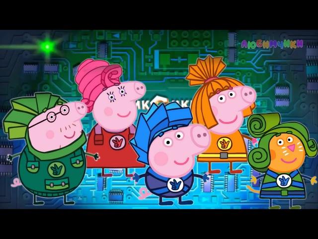 Мультики для детей Свинка Пеппа превращение в Фиксики смотреть Новые серии на р...