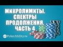 Покер обучение Микролимиты Спектры продолжения Часть 4