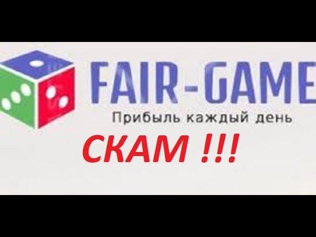 Fair-game СКАМ