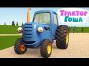 Мультики про машинки - Синий Трактор Гоша - Все серии подряд Развивающие мультф ...