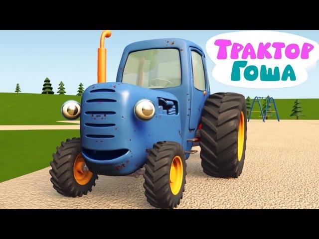 Мультики про машинки - Синий Трактор Гоша - Все серии подряд | Развивающие мультф ...