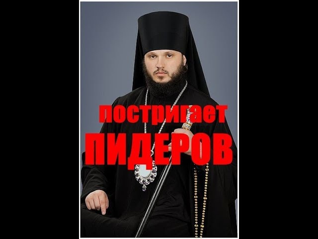 Еп. Николай Ашимов постригает и рукополагает гомосексуалистов