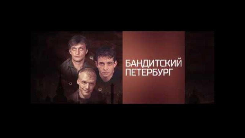Бандитский Петербург/24 сентября