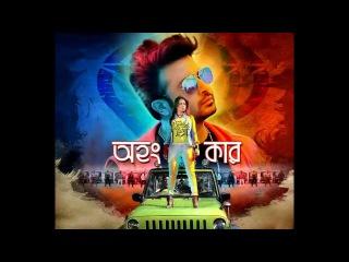Ohongkar(অহংকার)Bangla new movi Shakib khan Bubly