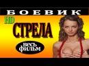 Русские фильмы боевики Стрела