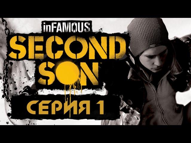 InFamous Second Son Второй сын Прохождение игры на русском 1 смотреть онлайн без регистрации