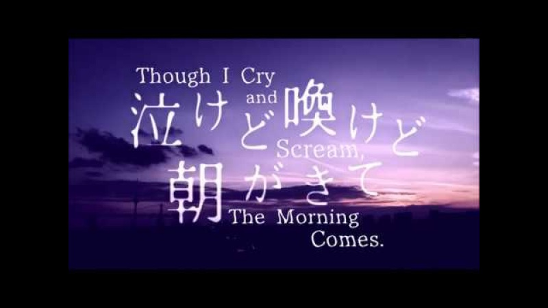 【12uck】Though I cry and scream, the morning comes - eng sub【Kasane Teto】