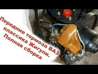 Передние тормоза ВАЗ классика Жигули. Полная сборка (колодки, суппорт)