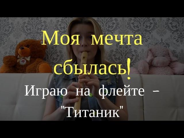 Мечта детства сбылась Титаник на блок флейте Елена Стрелец
