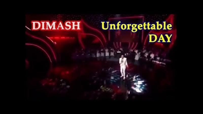 ДИМАШ / DIMASH - Ұмытылмас күн / Unforgettable Day (архив 2015)