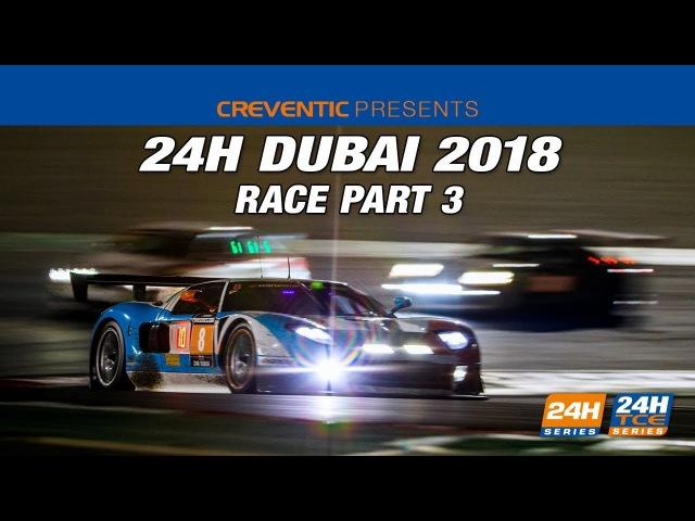 24h GT Series 2018. Этап 1 - 24 часа Дубая, часть 3