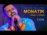MONATIK (feat. L'One) - Сон. Киев, ТРЦ Gulliver, 28.10.2017