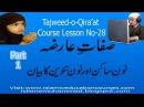 Learn Quran Tajweed o Qira'at Course Lesson 28 Sifat Ariza Noon Sakin and Noon tanwin part 1