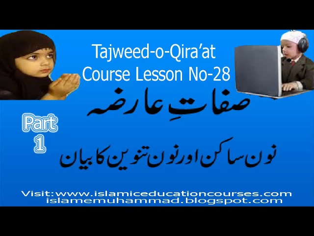 Learn Quran Tajweed o Qiraat Course Lesson 28 Sifat-Ariza Noon Sakin and Noon tanwin part 1