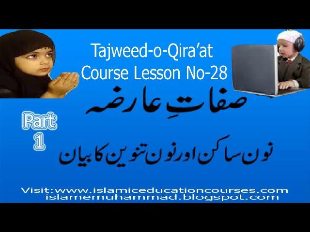 Learn Quran Tajweed o Qiraat Course Lesson 28 Sifat-Ariza Noon Sakin and Noon tanwin part 1
