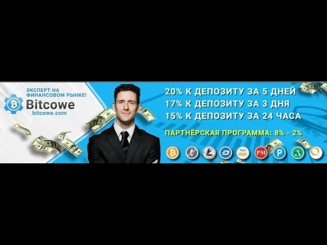 инвест проект Bitcowe мин. деп. от 1$ под 20% на 5 дней. ПЛАТИТ И снова Вывод