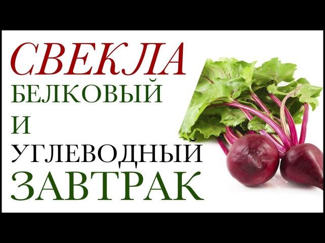 Свекла Белковый и Углеводный завтрак СРК Ольга Огулова