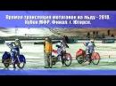 Мотогонки на льду - 2018. Кубок МФР.