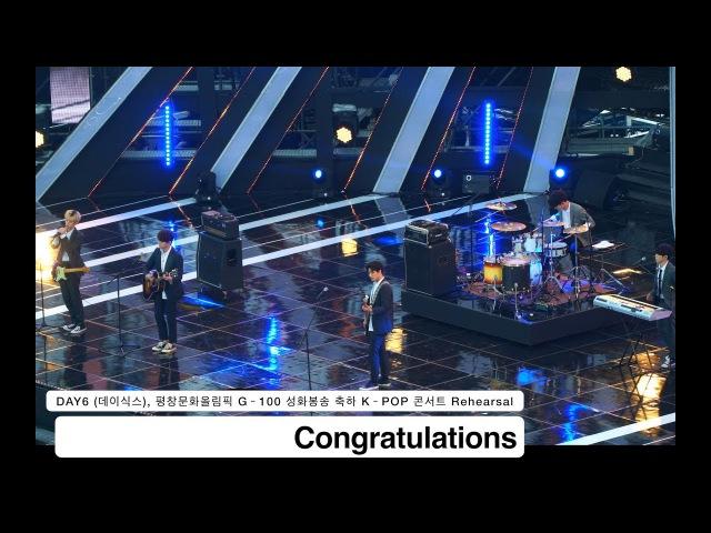 DAY6 (데이식스)[4K Rehearsal 리허설 직캠]Congratulations,평창문화올림픽케이팝콘서트@171101 락뮤직