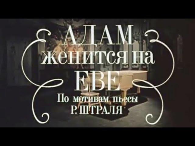 Адам женится на Еве 1980 Золотая коллекция