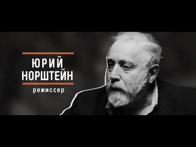 Юрий Норштейн - Вызывной Эпизод 5/1. Хочешь возвышаться - возвышайся над собой!