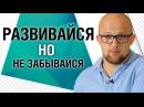 Ярослав Самойлов Правда о женском саморазвитии Психология отношений Ярослав Самойлов 18