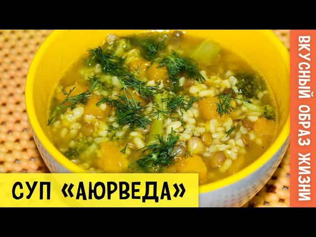 Суп «Аюрведа» | Лёгкий супчик из чечевицы и булгура