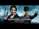 Шерлок Холмс Игра теней - 2011 трейлер на русском Sherlock Holmes A Game of Shadows HD Trailer