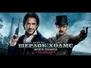 Шерлок Холмс Игра теней - 2011 трейлер на русском Sherlock Holmes A Game of Shadows HD Trailer