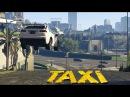 GTA V Фильм I Такси Пародия