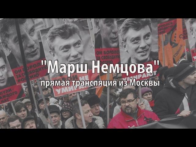 Марш Немцова. Прямая трансляция из Москвы