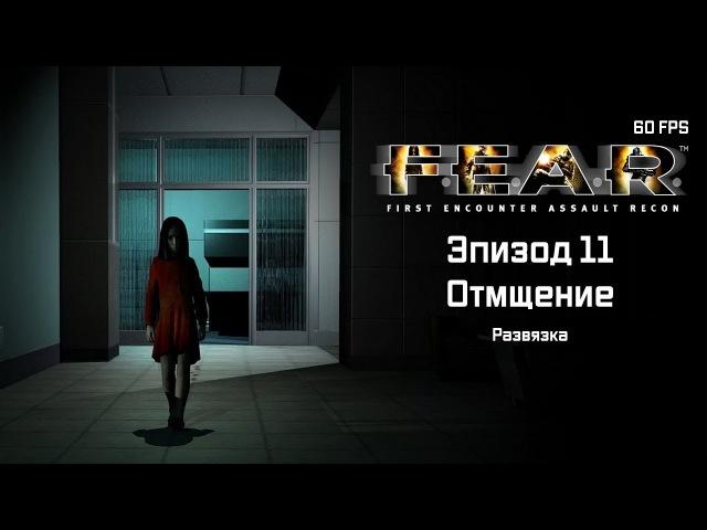 F.E.A.R. Эпизод 11. Отмщение. Развязка