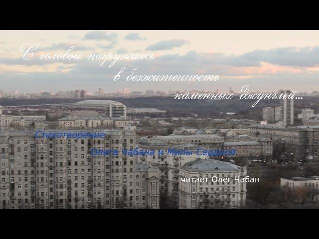 Олег Чабан - С головой погружаясь в… (стихи Олега Чабана и Милы Сердной, муз. Рольфа Ловланда)