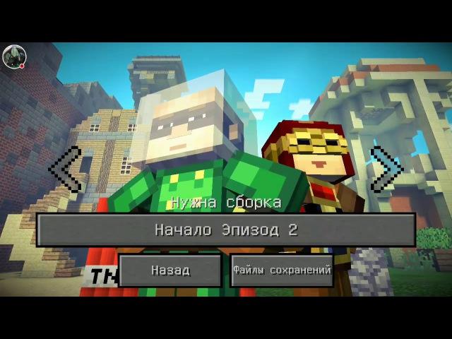 Minecraft story mode 2 эпизод, Бумтаун (полное прохождение)