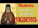 Молитесь обо всём, в чём нуждаетесь - проповеди святителя Луки Войно-Ясенецкого