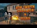 ДОМ СМЕРТИ ГДЕ ПРОПАДАЮТ СКВАДЫ! ТОП-1! В PlayerUnknowns Battlegrounds ИЛИ PUBG
