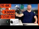 Yi 4K или Sony X3000 Сравнение и Первый Тест на Стабилизаторе Moza 360